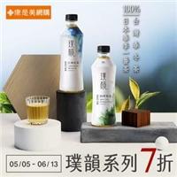 璞韻日本煎茶(6入/24入)、璞韻四季青茶(6入/24入),限時7折優惠