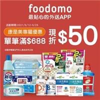 使用foodomo APP可多利用「無接觸取餐」的服務,確保防疫安全