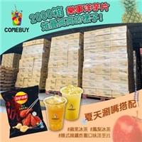 喝蘋果冰茶,鳳梨冰茶 ,2000箱洋芋片直送