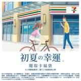 初夏隨取卡(福袋) 新登場,5/19開始販售! 限量50萬張