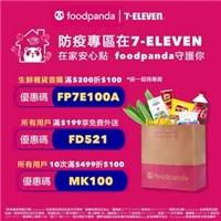 快上foodpanda選7-ELEVEN下單,享有499元折100元超強優惠
