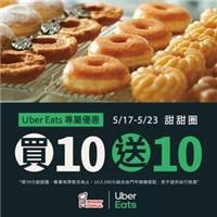 在Uber Eats 訂購 Mister Donu,甜甜圈買10送10