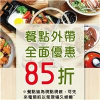 翰林茶館外帶自取「任一餐點」,「關東煮」系列,一律享85折優惠