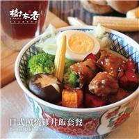 指定套餐外帶優惠價150元,附贈日式紅茶乙杯