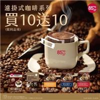 濾掛咖啡 系列,買10包送10包(限同品項)