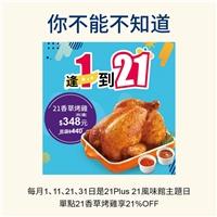 只要每月1、11、21、31日,單點香草烤雞無條件現省92元