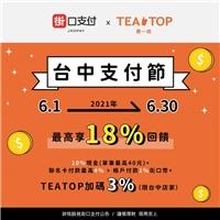 TEATOP x 街口特別回饋,街口支付提供10%現金回饋,限定台中店家