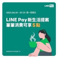使用LINE Pay至85度C門市消費,可享指定優惠