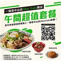 中山店全新推出平日午間UberEats限定超值套餐