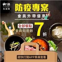 來北澤壽喜燒門市外帶自取,出示會員獨享「防疫7折券」