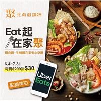 快點Uber Eats點餐,6/4~7/31 消費$299現折$30