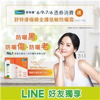 Line好友獨享,憑券消費送舒特膚極緻全護低敏防曬霜5ml體驗包