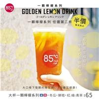 一顆檸檬系列,任選第二杯半價