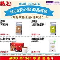 MOSOrderAPP專屬優惠,【精選商品任選2件現省$50】