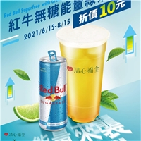 凡購買Red Bull紅牛無糖能量綠茶,即可折價10元