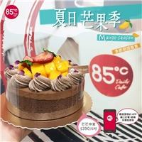 6/3-6/30 85APP註冊會員購買任一芒果季蛋糕即可參加抽獎