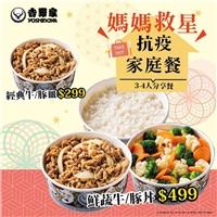 抗疫家庭餐,鮮蔬牛/豚丼(3-4人) 防疫價499元