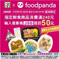 打開foodpanda app 買指定鮮食商品滿240元,輸入優惠碼J50現折50