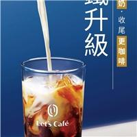 外帶,110/6/16-29, 咖啡全品項 第二杯七折(不含小農拿鐵)
