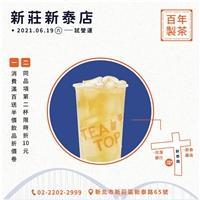 新莊新泰店,6/19 - 6/28 消費滿百即送飲品半價卷(送完為止)