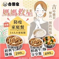經典牛/豚皿防疫價299元,鮮蔬牛/豚分享餐(3-4人)防疫價499元