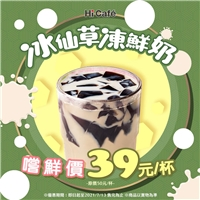 冰仙草凍鮮奶(大杯),嚐鮮價39元/杯 (原價50元/杯)