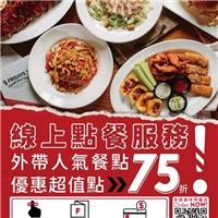 TGI FRIDAYS【線上點餐服務】都可以滿足你,人氣餐點75折優惠