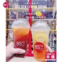 一顆檸檬系列,現在任選第二杯半價,喝下整顆維生素C消暑又健康