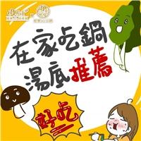超值防疫鍋物,99元北海道昆布鍋/鍋 ,不怕選擇障礙