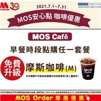 現在用MOSOrder點早餐,套餐咖啡免費升級
