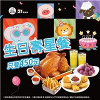 壽星本人持有出生月分的證件,就可以購買專屬優惠餐