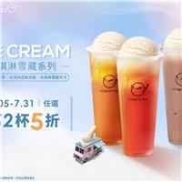 07.05 - 07.31 — 冰淇淋雪藏系列.第二杯五折