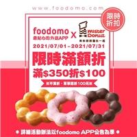 在 foodomo 訂購 Mister Donut,消費滿 $350 ‼現折 $100
