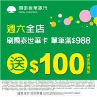 週六刷國泰世華卡,完成指定動作,送康是美NT$100現金折價券