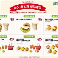 咕咕雞堡搭配早安奶茶只要$84,元氣牛肉蛋堡搭配早安奶茶只要$89