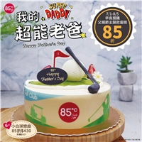 85 Cafe APP註冊會員購買任一父親節主題款蛋糕,即可參加抽獎