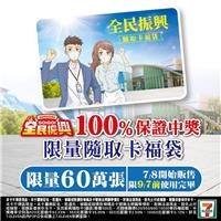 100%中獎機率的全民振興隨取卡(福袋),7/8正式開賣,限量60萬張