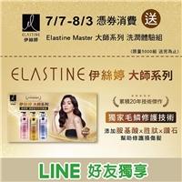 Line好友獨享,憑券消費送Elastine Master 大師系列 洗潤體驗組