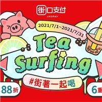 7/1~7/31,於街口支付APP Tea Surfing活動頁領取限量88折街口券