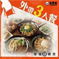 吉野家 【外帶3人餐】爆款組合,讓你吃到最划算的丼飯