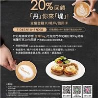 9月底前,來丹堤消費使用台灣PAY付款,單筆訂單就可享20%回饋