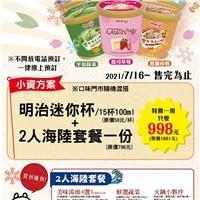 買明治冰淇淋迷你杯100ml (15杯) +雙人海陸人套餐1組,只要998元