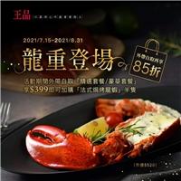外帶自取精選套餐/豪華套餐即可+$399加購法式焗烤龍蝦半隻