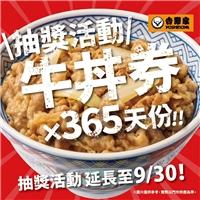 抽一週份牛丼(中)單品兌換券達6000、7000、8000、9000人各抽一位
