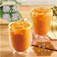 夏季限定新上市 泰式奶茶,即日起~8/11,第2件只要半價優惠