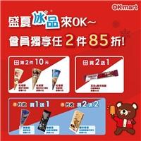 會員至OKmart選購指定冰品,享有任2件85折、第2件10元