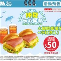 火腿歐姆蛋堡 搭配指定飲品,2套只要$100,平均1套只要$50