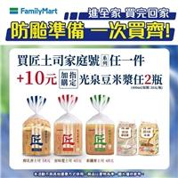 買匠土司家庭號系列任一件,加10元加購指定光泉豆米漿任2瓶