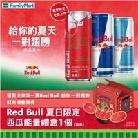 即日起-8/10 ,250m Red Bull l系列任兩件99元