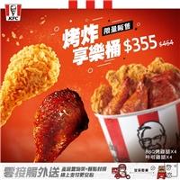 經典炸雞+隱藏版烤雞,全都在烤炸享樂桶,享樂價 $355